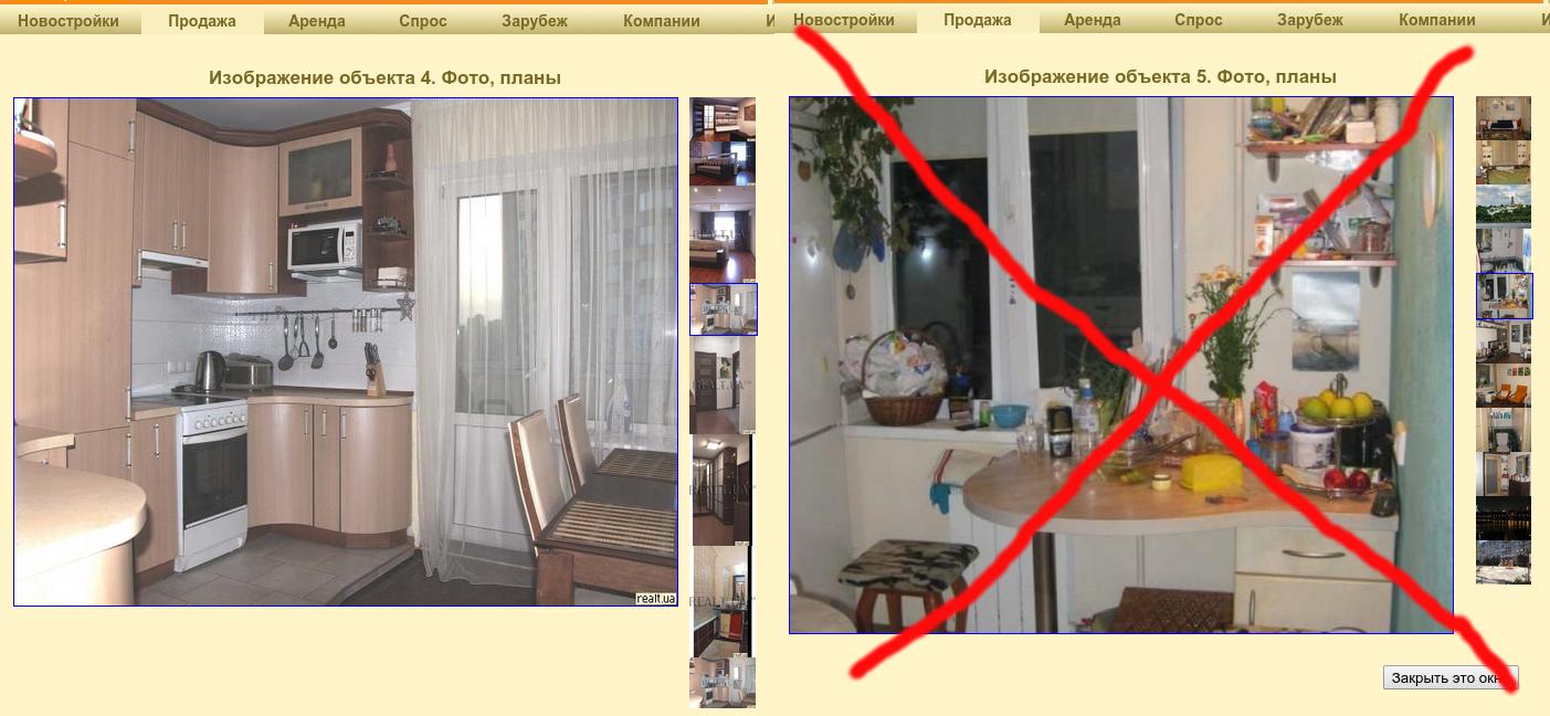 Как сфотографировать квартиру для продажи